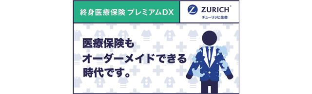 終身医療保険プレミアムDX