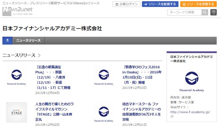 日本ファイナンシャルアカデミー